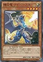 遊戯王/第9期/SR02-JP017 輝白竜 ワイバースター