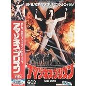 アマゾネス・プリズン [VHS]