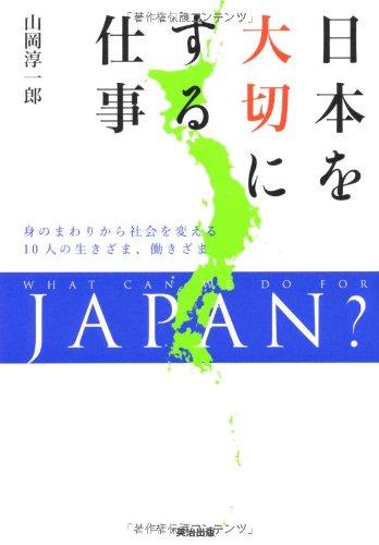 日本を大切にする仕事――身のまわりから社会を変える10人の生きざま、働きざまの詳細を見る