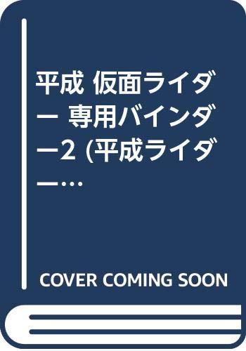 平成 仮面ライダー 専用バインダー2 (平成ライダーシリーズMOOK)