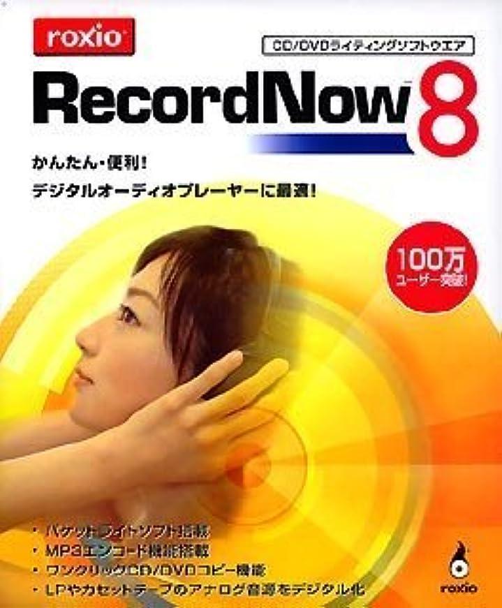 ホールド装備する吸収するRecordNow 8