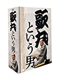 歌丸という男 DVD 全8枚【NHKスクエア 限定商品】