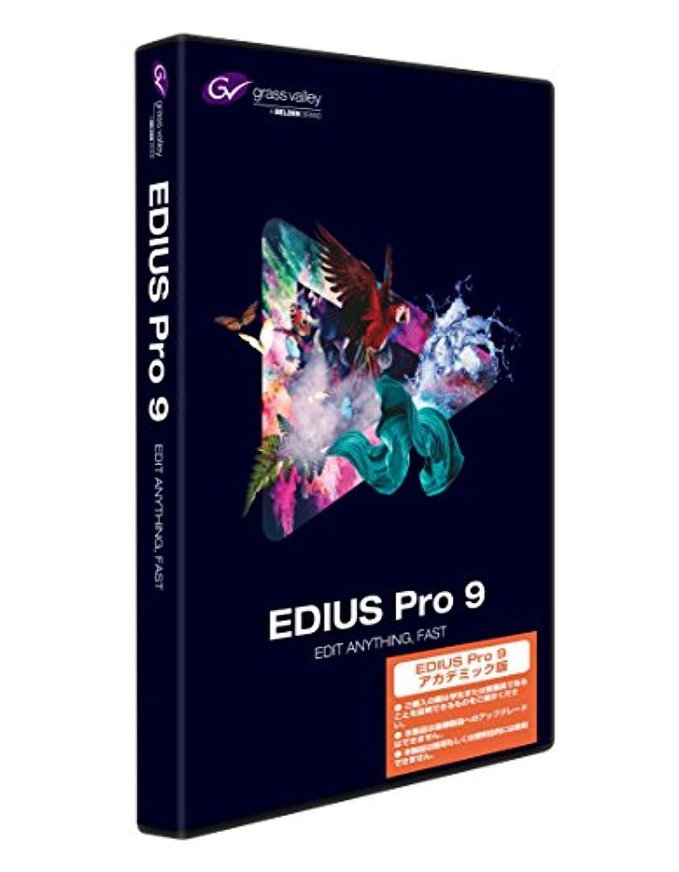 アルコールたらいアルファベット順グラスバレー EDIUS Pro 9 アカデミック版 EPR9-STR-E-JP