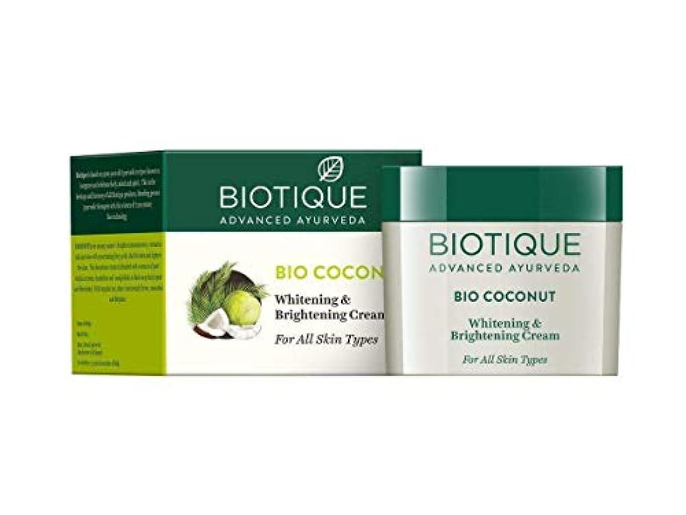協力的安全でない申請中Biotique Coconut Whitening & Brightening Cream 50g fade dark spots & Blemishes ビオティックココナッツホワイトニング&ブライトニングクリームフェードダークスポット&シミ