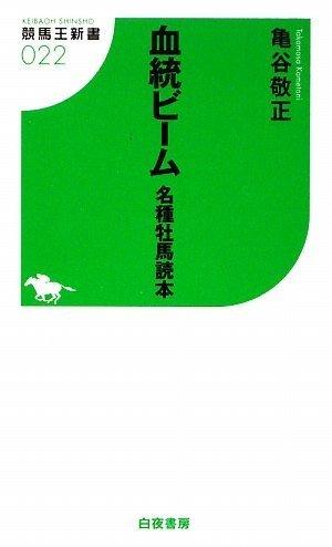 血統ビーム 名種牡馬読本 (競馬王新書 22)の詳細を見る