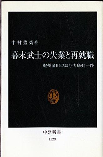 幕末武士の失業と再就職―紀州藩田辺詰与力騒動一件 (中公新書)