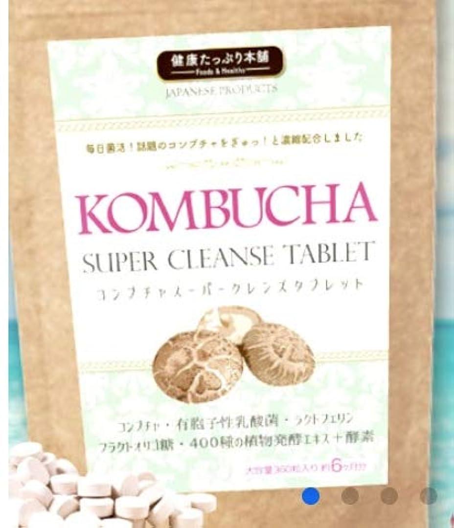 コンブチャ スーパークレンズタブレット 有胞子性乳酸菌 ラクトフェリン 配合 大容量 約6ヶ月分