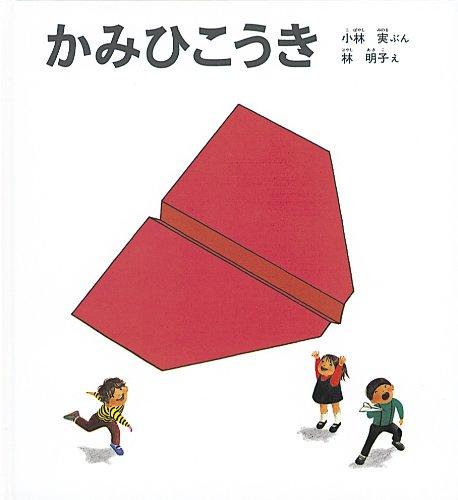 かみひこうき (かがくのとも絵本)