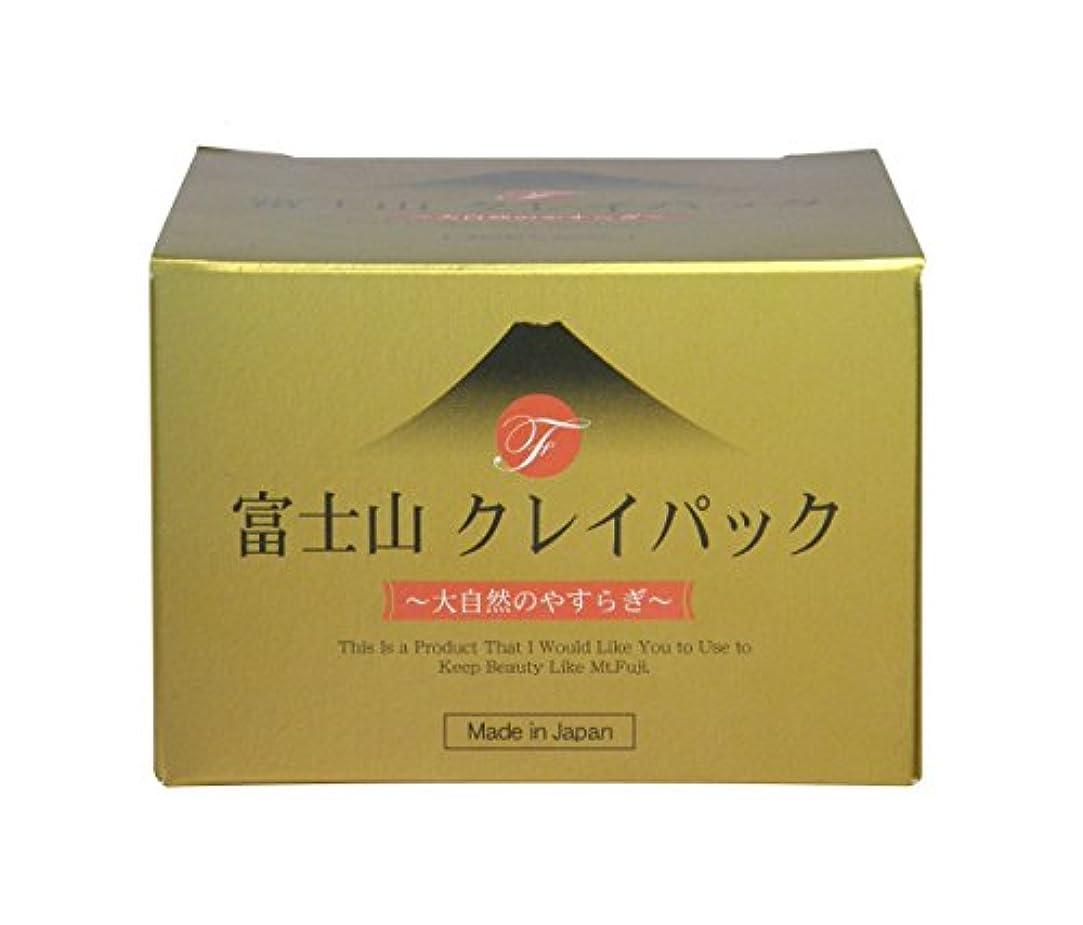 ここに腐敗した不正富士山 クレイパック 130g