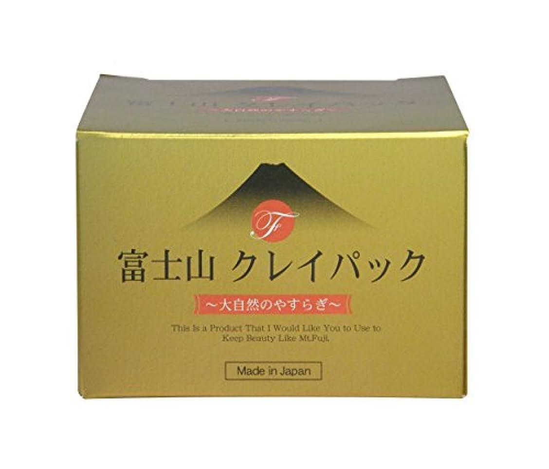 眼不器用政府富士山 クレイパック 130g