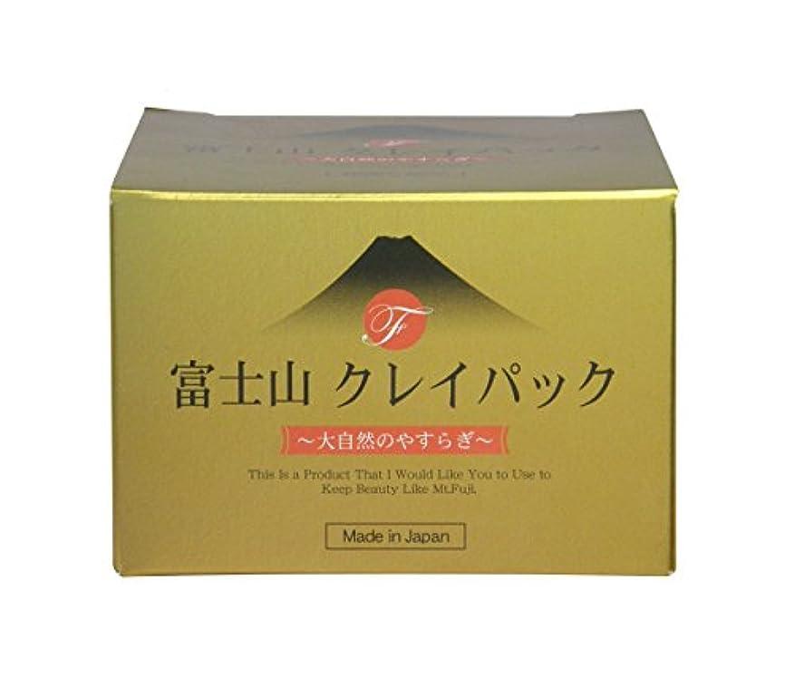 動懐疑的ホールド富士山 クレイパック 130g