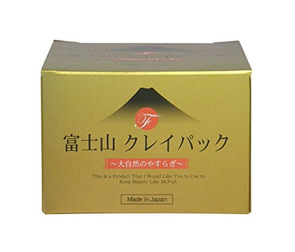 ステッチ詩人思い出させる富士山 クレイパック 130g