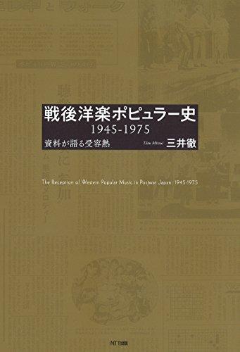 戦後洋楽ポピュラー史 1945-1975:資料が語る受容熱