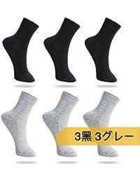 靴下 メンズ ビジネスソックス 銀イオン 抗菌 防臭 通気性抜群 リブソックス 6足セット 黒  灰