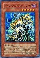 遊戯王シングルカード ダーク・ジェネラル フリード ノーマル exp2-jp004