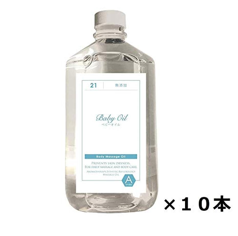 施設ハック舌な無添加ベビーオイル(無香料)業務用サイズマッサージオイル 1000mL 10本セット