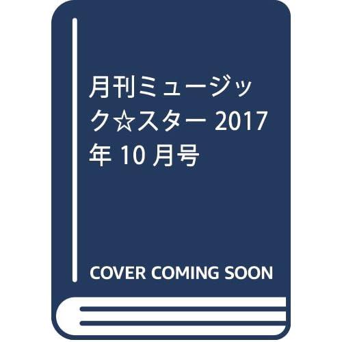 月刊ミュージック☆スター 2017年 10 月号 [雑誌]