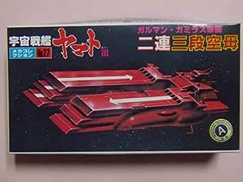 宇宙戦艦ヤマトV・メカコレクションNo.27 ガルマン・ガミラス帝国 二連三段空母
