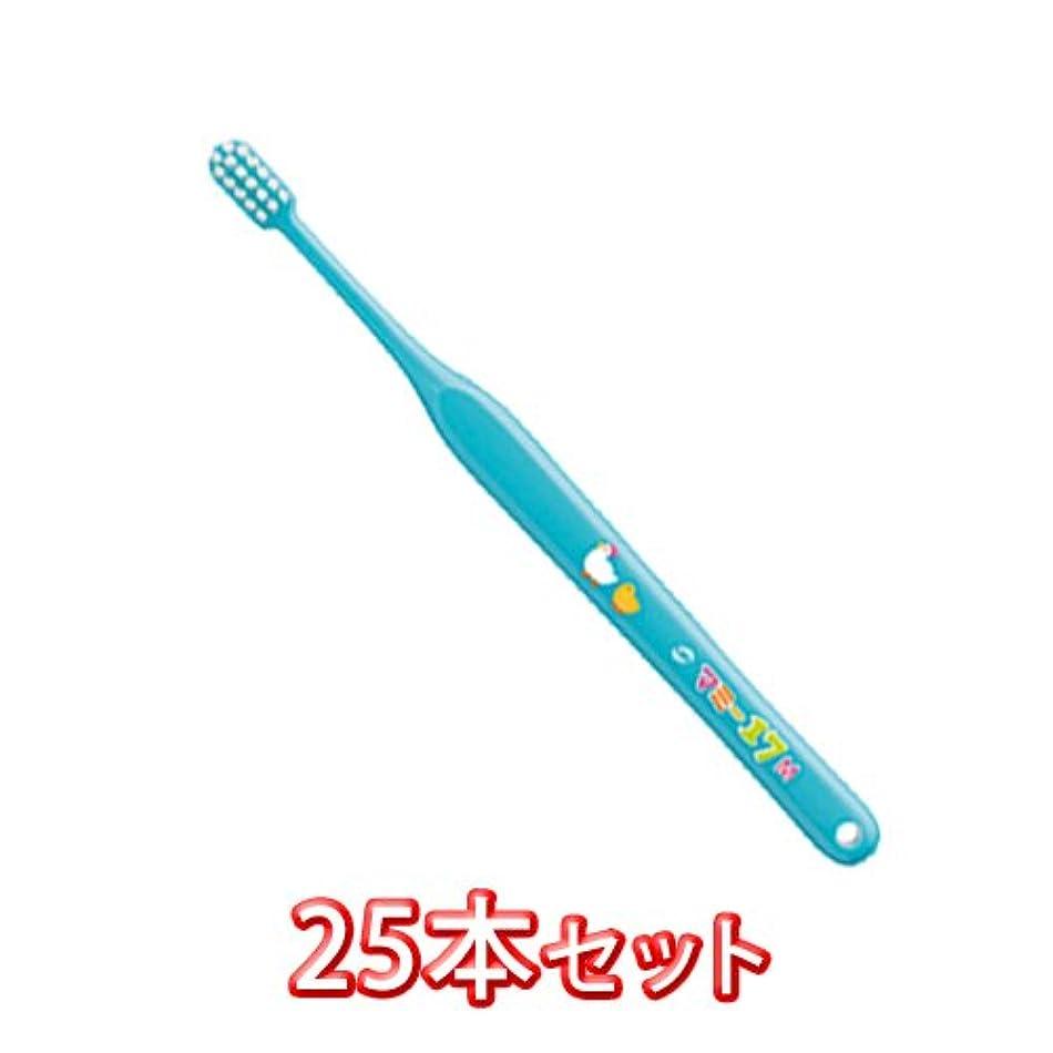 パトロン口実ユーモアオーラルケア マミー17 歯ブラシ 25本入 M ブルー