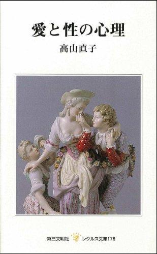 愛と性の心理 (レグルス文庫)の詳細を見る