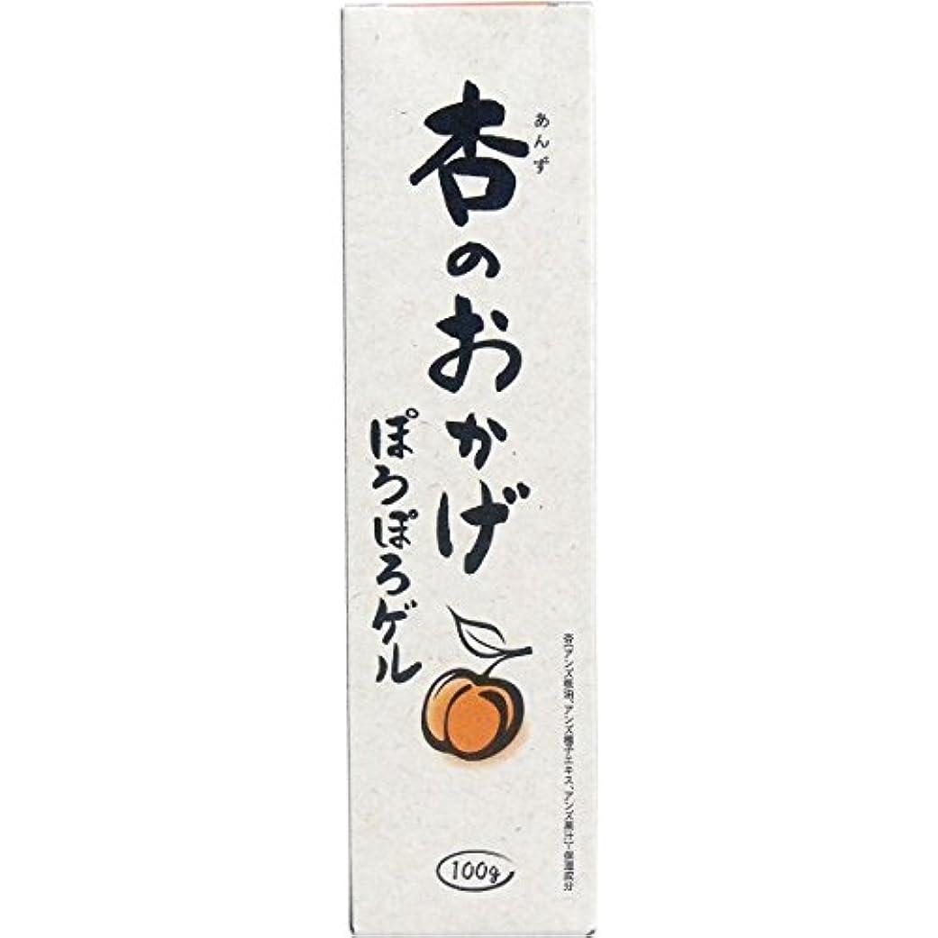 前兆検閲受粉者杏のおかげ ぽろぽろゲル 100g