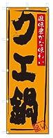 のぼり のぼり旗 クエ鍋(W600×H1800)