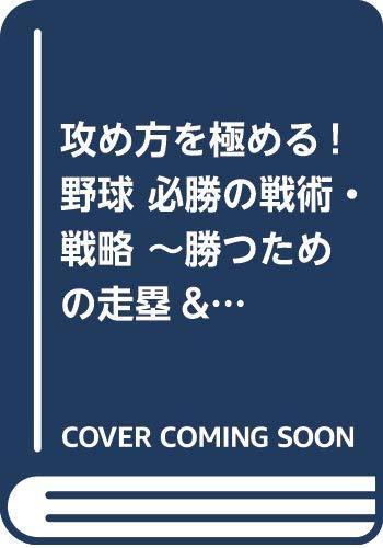 野球 最強の戦術 試合で勝てる走打のコツ (コツがわかる本!...
