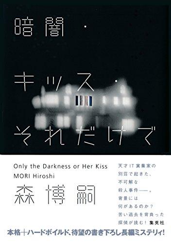 暗闇・キッス・それだけで Only the Darkness or Her Kiss (集英社文芸単行本)の詳細を見る