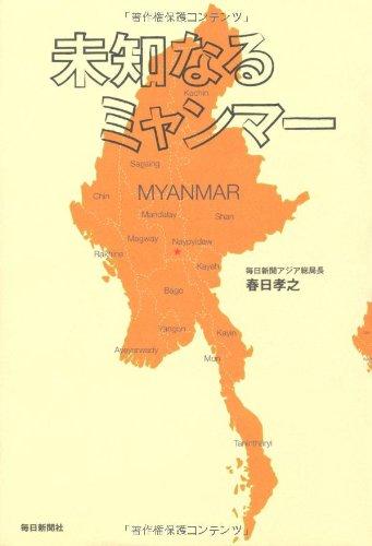 未知なるミャンマーの詳細を見る