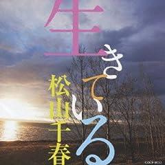 松山千春「まだまだ」のジャケット画像