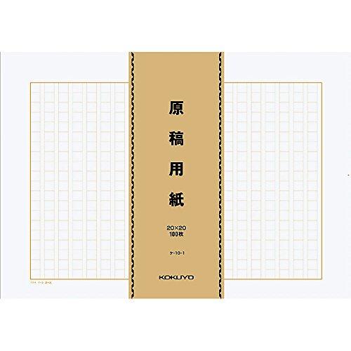 コクヨ 原稿用紙 B4 縦書き 100枚×5束 ケ-10-1
