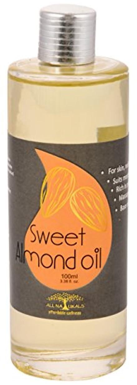 管理持続する賠償天然100% キャリアオイル アロマ ベースオイル化粧品グレード手作り化粧品材料無添加/無農薬 アーモンド オイル スウィート Sweet Almond Oil (India) - 100ml