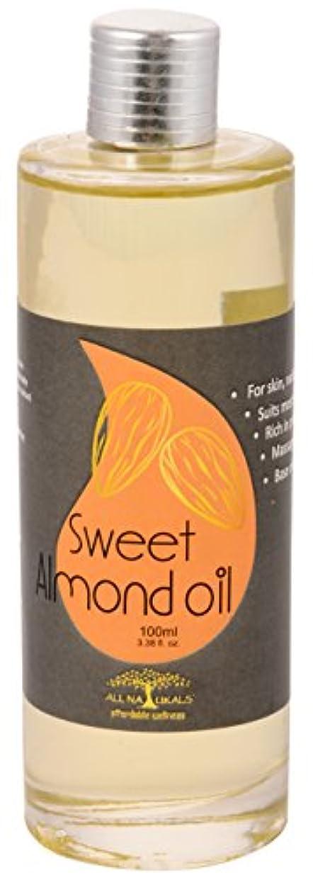 横にパワーどこでも天然100% キャリアオイル アロマ ベースオイル化粧品グレード手作り化粧品材料無添加/無農薬 アーモンド オイル スウィート Sweet Almond Oil (India) - 100ml