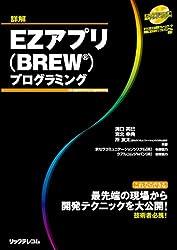 詳解 EZアプリ(BREW)プログラミング