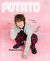POTATO(ポテト) 2019年 02 月号 [雑誌]