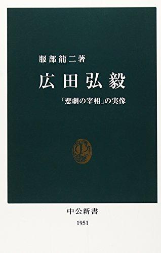広田弘毅―「悲劇の宰相」の実像 (中公新書)の詳細を見る