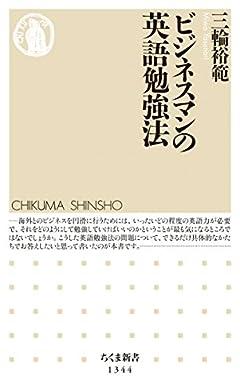 ビジネスマンの英語勉強法 (ちくま新書 1344)