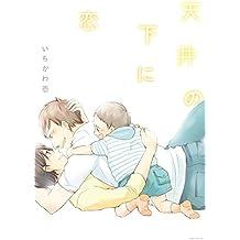 天井の下に恋 (ふゅーじょんぷろだくと)