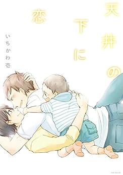 [いちかわ壱]の天井の下に恋 (ふゅーじょんぷろだくと)