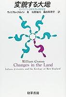 変貌する大地―インディアンと植民者の環境史