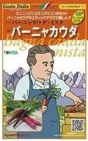 【バーニャカウダ・ミスタ】バーニャカウダ 小袋(60粒)(トキタ種苗)