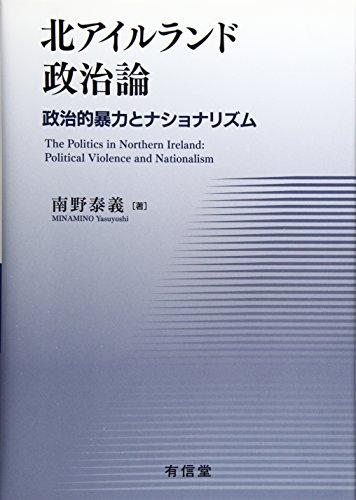 北アイルランド政治論: 政治的暴力とナショナリズム -