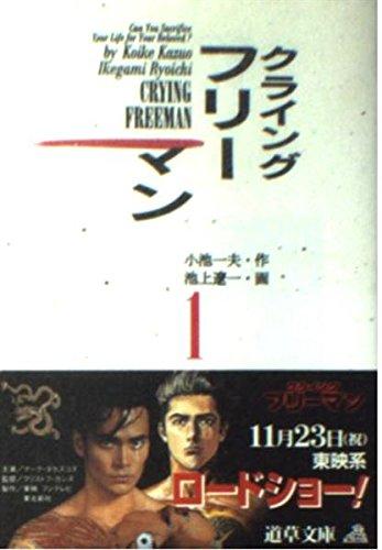 クライングフリーマン (1) (道草文庫)の詳細を見る
