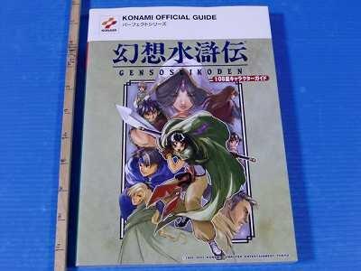 幻想水滸伝 108星キャラクターガイド (KONAMI OFFICIAL GUIDEパーフェクトシリーズ)の詳細を見る