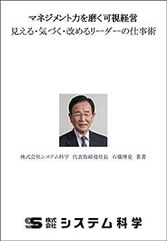 [石橋博史]のマネジメント力を磨く可視経営