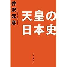 天皇の日本史 (角川学芸出版単行本)