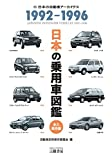 日本の乗用車図鑑 1992-1996 (日本の自動車アーカイヴス)