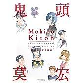 鬼頭莫宏イラスト&バックヤード集『ぼくらの』 (IKKI VISUAL BOOX)