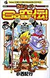 西遊記ヒーローGO空伝! 第2巻 (コロコロドラゴンコミックス)