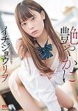 艶やかに Aircontrol [DVD]